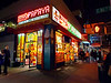 Papaya King : 2 galleries with 60 photos