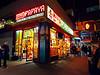 Papaya King : 2 galleries with 60 photos